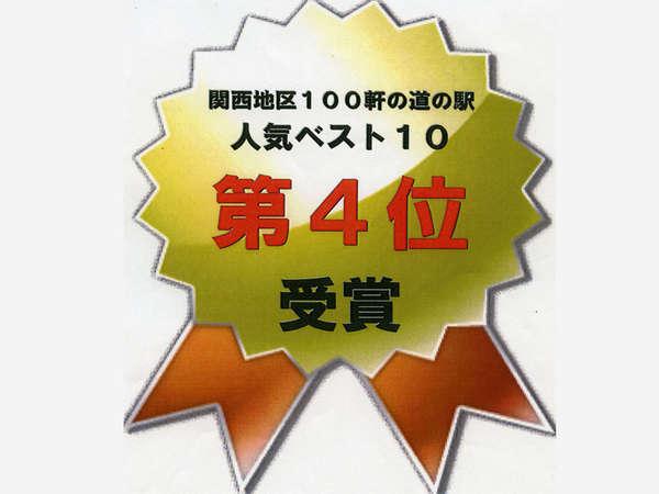 おかげ様で関西地区道の駅人気第4位を受賞しました☆