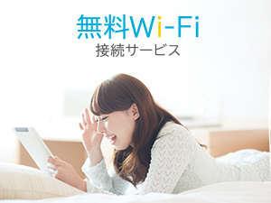 全室無料Wi-Fi完備。