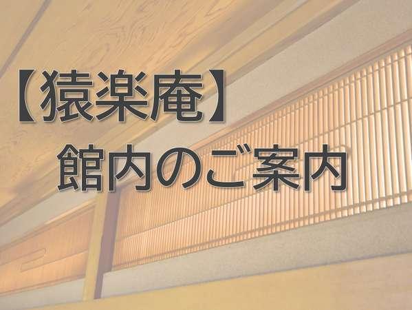 【猿楽庵】館内のご案内