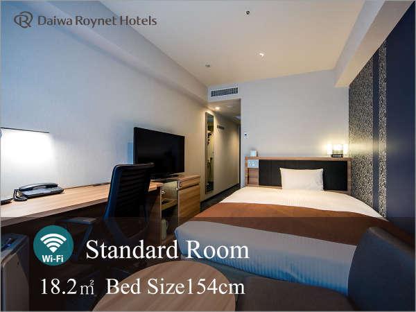スタンダード 客室面積:18.2㎡/ベット幅:154cm(1~2名利用)