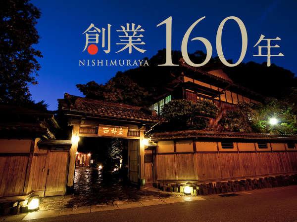 【城崎温泉 西村屋本館】今年創業160周年を迎えました。老舗旅館で大切な人と特別な旅を