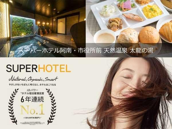 スーパーホテル阿南・市役所前 太龍の湯(2020年4月16日オープン)