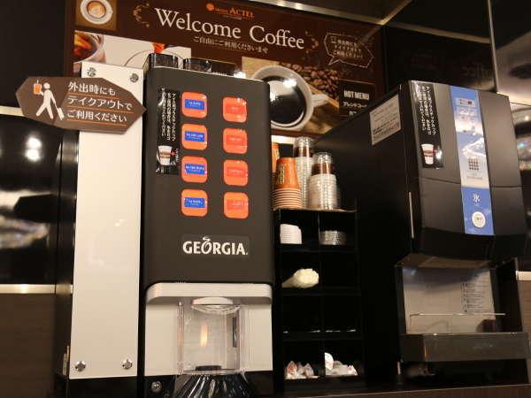 コーヒーサーバーを入れ替えました!