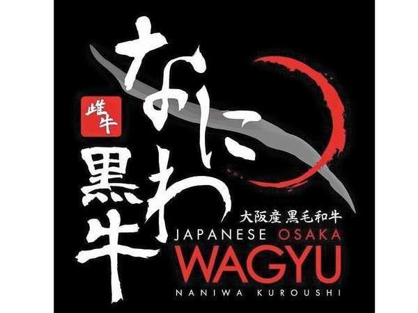 大阪唯一の黒毛和牛【なにわ黒牛】当館自慢の大阪産(もん)認定メイン食材です。