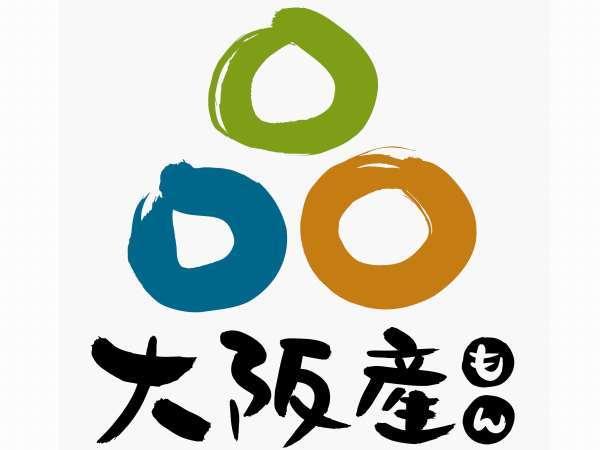 大阪の特産と認められる農・畜・林・水産物とその加工品を大阪産と書いて【おおさかもん】といいます。