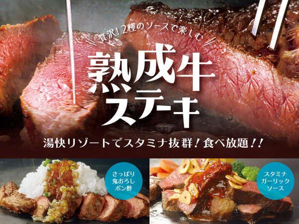 熟成牛ステーキ食べ放題 ※7/10~8/31