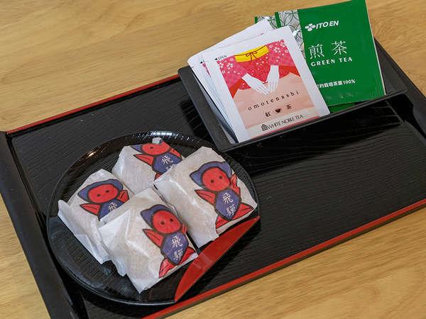 客室サービスの飛騨のお菓子です。
