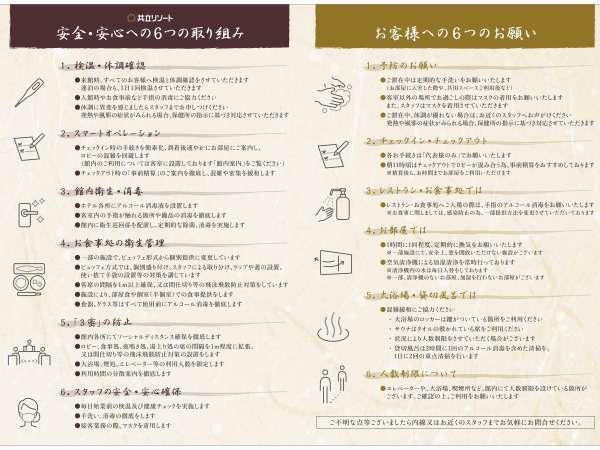 【共立リゾート】6つの取り組み