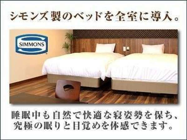 全客室シモンズベッドを使用。全てのお客様に良質な睡眠をご提供致します。