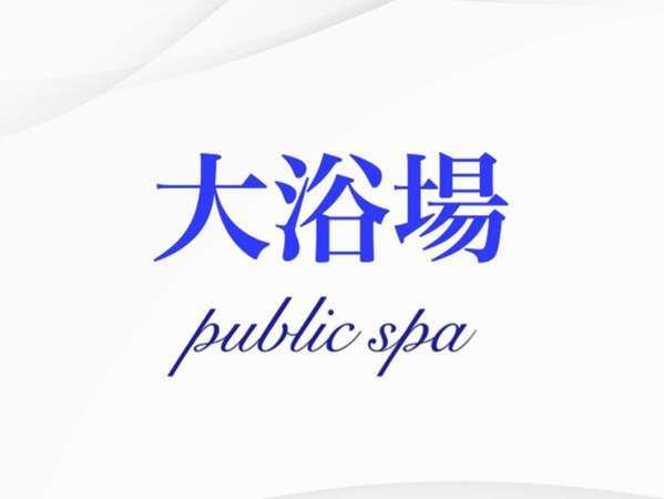 【大浴場】隣接のリブマックスリゾート宮浜温泉Oceanをご利用下さい。