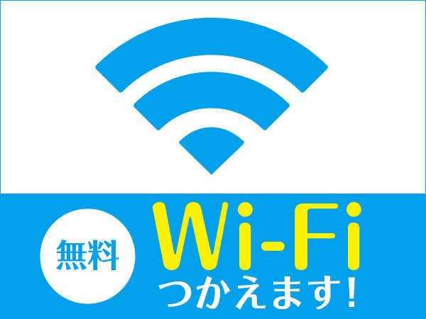 【Wi-Fi接続無料♪】全客室で利用可能。PC、スマートフォン、タブレットがサクサク快適に繋がります。