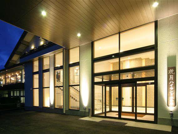 高湯温泉 花月ハイランドホテル【外観】エントランス
