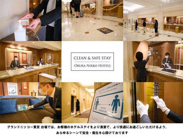 【グランドニッコー東京 台場】安全・衛生の取り組み