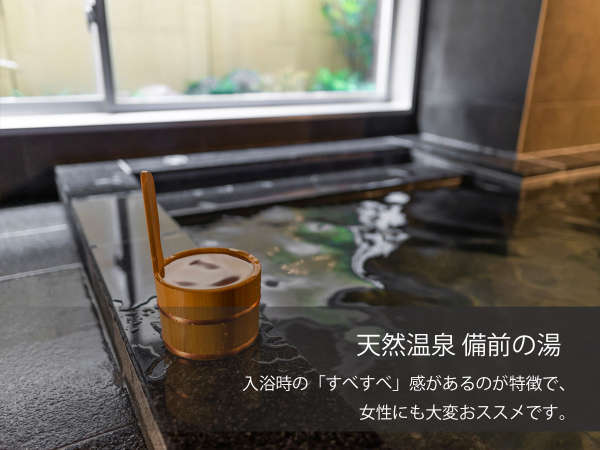 透明感のある透き通ったお湯は滑らかな肌触りの弱アルカリ性温泉です!