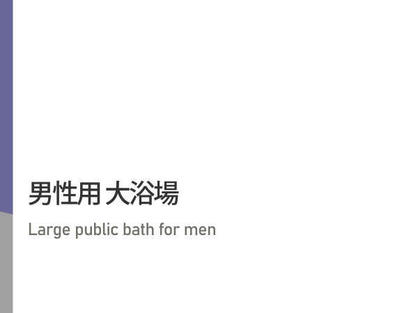 備前の湯~男湯~