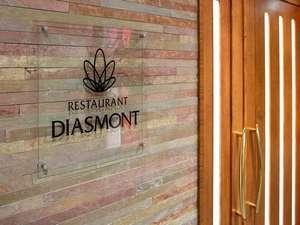 【レストランディアモント】バイキングレストランとして朝食とランチタイムに営業。
