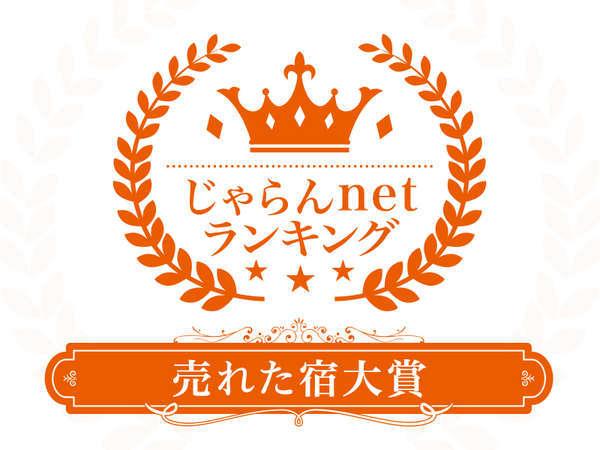 おかげ様でじゃらんnetランキング売れた宿大賞を受賞いたしました☆