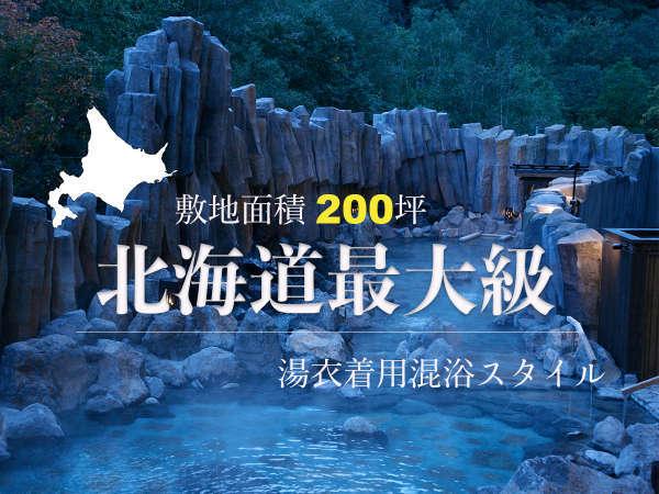 【層雲峡温泉 層雲峡観光ホテル】北海道最大級の大露天風呂「宇旅璃」は、敷地面積なんと200坪!