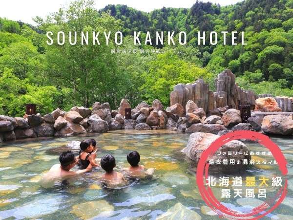【層雲峡温泉 層雲峡観光ホテル】北海道最大級の露天風呂!気軽に利用できる湯衣着用混浴スタイル