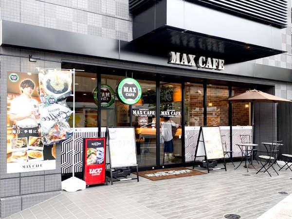 ◆マックスカフェ外観◆自慢のオーガニックコーヒーをご賞味ください♪