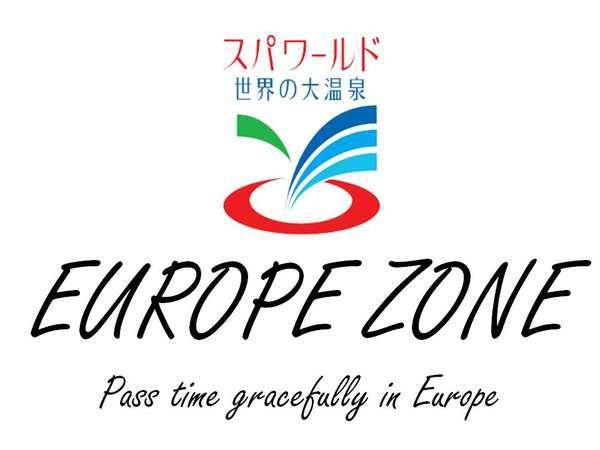 ヨーロッパゾーン
