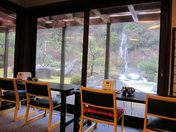 【館内】ロビーには庭と滝を眺めながらゆったりと音楽を楽しめる癒しの空間があります