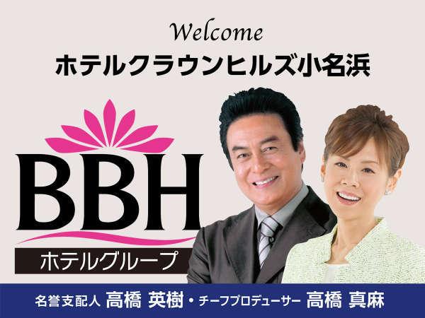 備長炭の湯 ホテルクラウンヒルズ小名浜(BBHホテルグループ)