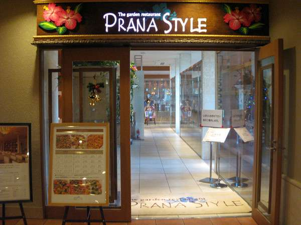 ザ・ガーデンレストラン「プラナスタイル」の入り口