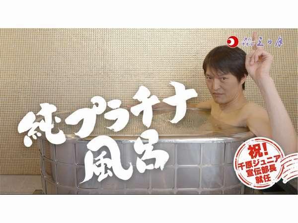 世界初!プラチナ風呂☆富士見亭ご宿泊の方のみ入浴できます^^
