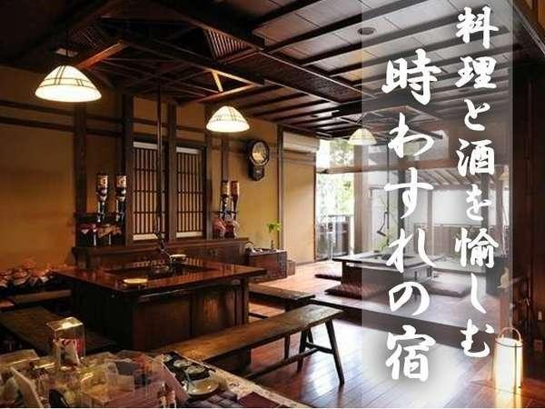 【時わすれの宿 佳元】料理と酒を愉しむ全8室の静寂の宿。