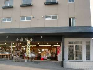オレンジ・ベイ1階【小浜海産】海産物はもちろんお菓子など販売しております)