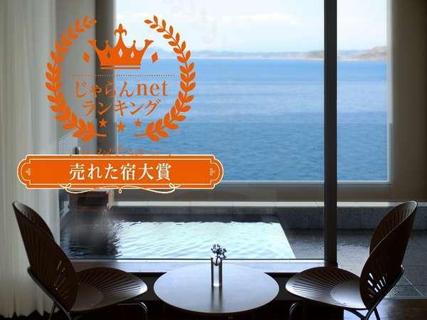 大賞受賞♪♪全室海側オーシャンビュー♪全室にプライベート露天風呂付き客室♪小浜温泉口コミNo.1の宿♪