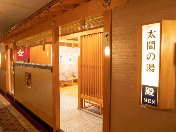 太閤の湯入口 チェックアウトまで入浴できます。(平日:男性 土/日:女性)