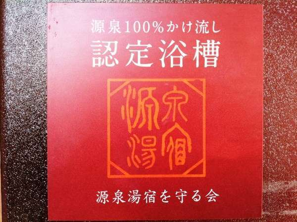 【源泉湯宿を守る会No.28号】当館のお風呂は源泉100%かけ流し認定浴槽です