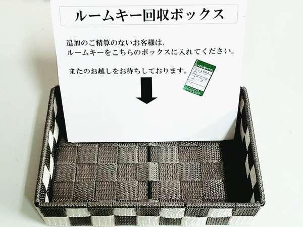 【非接触チェックアウト】追加の精算のないお客様は、回収ボックスへ入れてください。