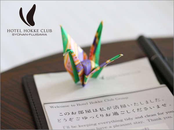 お部屋に入ると折り鶴でおもてなし♪お客様のお越しを心よりお待ち申し上げております(^^)
