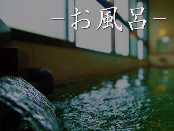 ■お風呂ご案内■