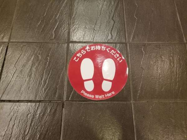お客様の安全安心のために当館ではお待ち頂く際に対人距離の確保のご協力を頂いております。