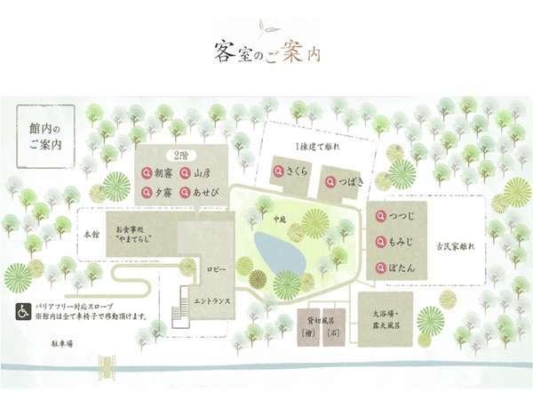 【館内図】3,000坪の敷地で中庭を囲むように本館・離れが点在します。敷地内は車椅子で移動可能です!
