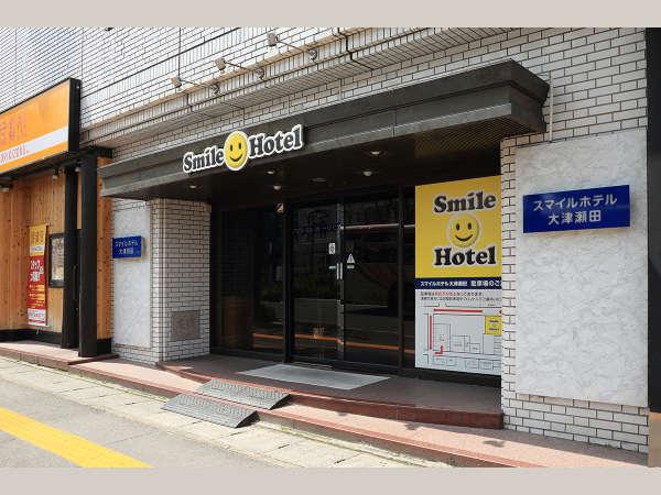 スマイルホテル大津瀬田正面出入口です。