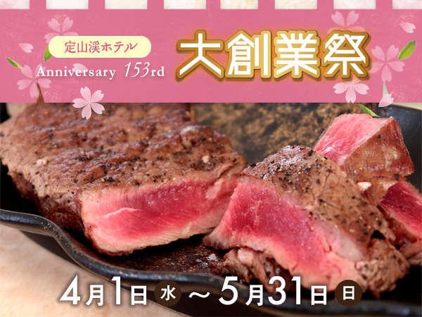 【大創業祭】サーロインステーキ付プラン