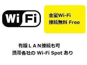 ■無線Wi-Fiが接続可能。パソコンの有線LAN接続もOk!■接続責任は、お客様にて対応下さい