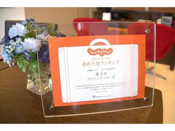 オープンして半年で沖縄で「売れた宿ランキング2位」を頂きました!感謝の一言に尽きます。