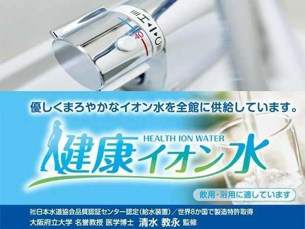 全室に健康イオン水♪