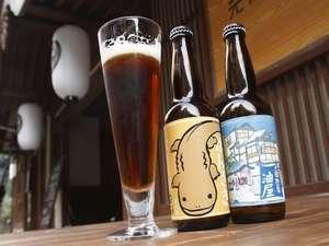 油屋特製 地ビール「はんざき」と「食湯館」です。