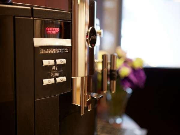 ロビーではコーヒーステーションをご用意。淹れたてコーヒーをお楽しみください。