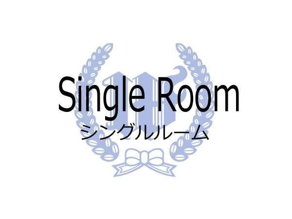 お部屋タイプ【シングルルーム】