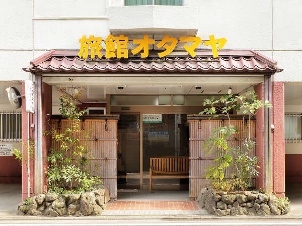 ビジネス旅館 オタマヤ【外観】