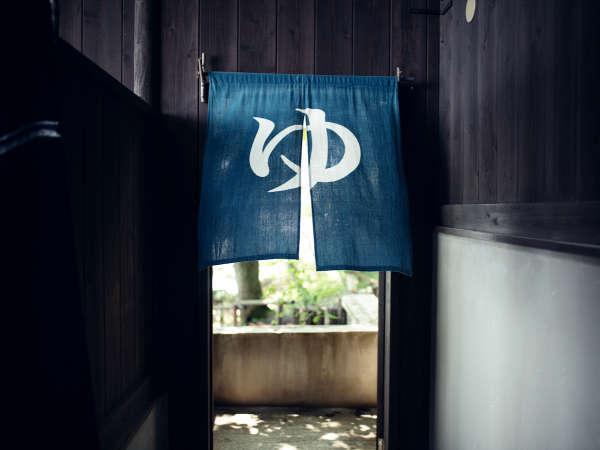 露天山の湯の入り口/別世界の湯浴みをどうぞ