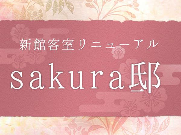 *【sakura邸】